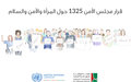 Lebanon Government Adopts National Action Plan on Resolution 1325 on Women, Peace and Security